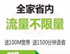 2018年4月西安联通宽带资费 50M 56元/月