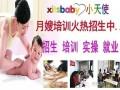 小天使母婴健康培训中心