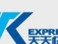 永兴-全国各地货物快递(行李包裹)服务周到价格合理