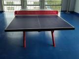 深圳乒乓球台供应商 室外乒乓球台 罗湖乒乓球台多少钱