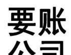 绍兴(亚泰)专业处理债务纠纷 不成功不收费