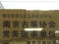 南京专业古筝培训筝言筝语