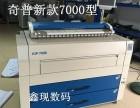 9成新奇普KIP 7000数码工程复印机激光蓝图一体机