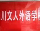 银川成人口语基础班-文人外语学校