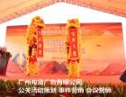 广州布洛承办礼仪庆典策展布置流程策划执行
