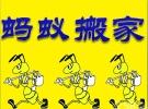 广州蚂蚁搬家公司,专业的团队,品质有保证,24小时服务!