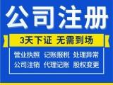 贵阳南明区工商执照代办 个体工商户执照代办