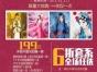 黄冈凤绫中国风摄影会馆双十一古装活动狂欢节