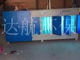 光氧等离子一体机UV光解高压电解模块废气处理设备
