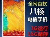 5.7寸八核电信手机三网CDMA天翼电信3G安卓双模双待电信智能