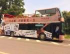 深圳罗湖哪里有敞篷双层观光巡游巴士出租