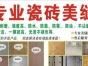 瓷砖美缝剂 施工/批发------延吉