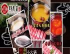 旋转小火锅加盟 鲜煮艺一人一锅加盟 鲜煮艺火锅加盟