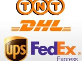 上海Fedex快递DHL快递TNT快递UPS快递EMS低折扣