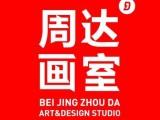 淺談美術生該如何選擇北京畫室