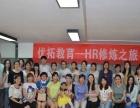 青岛人力资源管理师免费学,十二年学学经验通过率高