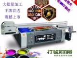 深圳厂家直销塑料制品UV打印机
