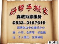 张店好帮手搬家公司0533-3157619长途专运 工商注册