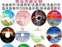青岛刻盘 蓝光盘刻录 光盘胶印 光盘压制 光盘包装盒定制