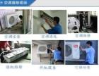 上海浦东唐镇空调突然不制冷吹自然风快速维修 加药水 清洗补液