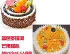 预定订购5家西昌好利来蛋糕店生日速递快配送凉山州