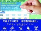 2017红塔集团招聘云南省烟草农业科学研究院云南省烟草公司