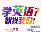 平湖乍浦新概念英语培训基础班开班了暑假特惠