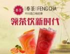 奉茶如何加盟 奉茶全国连锁加盟品牌 奉茶官 网