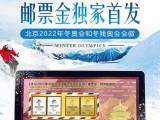 冬奥残奥会徽金银纪念邮票 导演张艺谋收藏并给签名