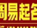 宜昌宝宝起名丨公司起名【先起名、后付款、满意为止】