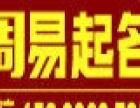 盐城宝宝起名丨公司起名【先起名、后付款、满意为止】