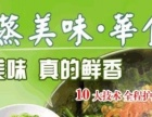 蒸美味加盟 中餐 投资金额 1-5万元