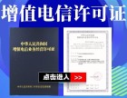 江苏ICP办理 增值电信业务许可证 一次通过省心省时间