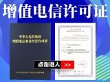 加急代办天津ICP证EDI证SP增值电信许可证