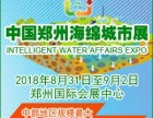 2018郑州海绵城市建设展览会参展咨询