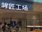 哞匠工场加盟费多少钱在上海如何成功加盟一家哞匠工场
