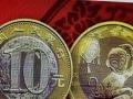 2016猴年生肖纪念币面值10元