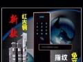 威海开锁,换锁芯,安装各种指纹密码锁全天服务