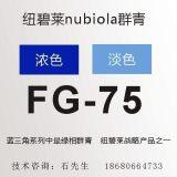供应西班牙Nubiola纽碧莱群青颜料FG-75