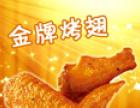 金牌烤翅 诚邀加盟