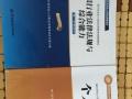银行业职业资格考试 中级