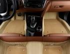 高档品牌全包围真皮汽车脚垫专车专用定制各种小车型地毯汽车用品