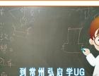 常州机械模具设计培训常州学UG制图UG编程来弘启