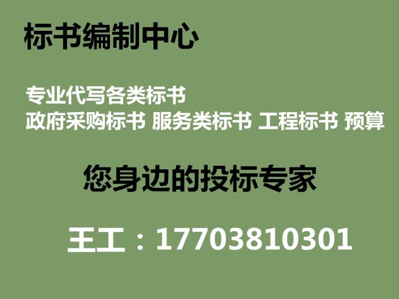 扬州市扬州公证处制式服装采购标书哪家写的好