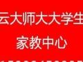 云南大学在校研究生学霸免费一对一上门辅导试教—提分快家长请进