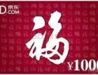 郑州回收大商购物卡 回收丹尼斯购物卡 回收京东一卡通