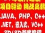 知名老校,C语言,VC++培训,C++培训,青岛单片机培训
