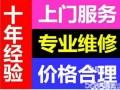 新浦海州修电脑装系统,10元起,网络电视,面包车搬家送货