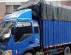 长期有效小货车承接长途短途途货物运输