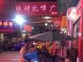公明丰明电脑城旁 酒楼餐饮 商业街卖场 贡茶店转让